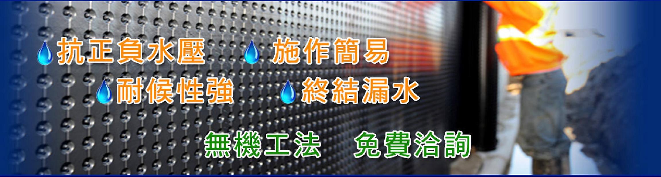 THS無機防水系統 首圖