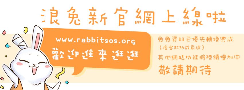 流浪兔保護協會 首圖