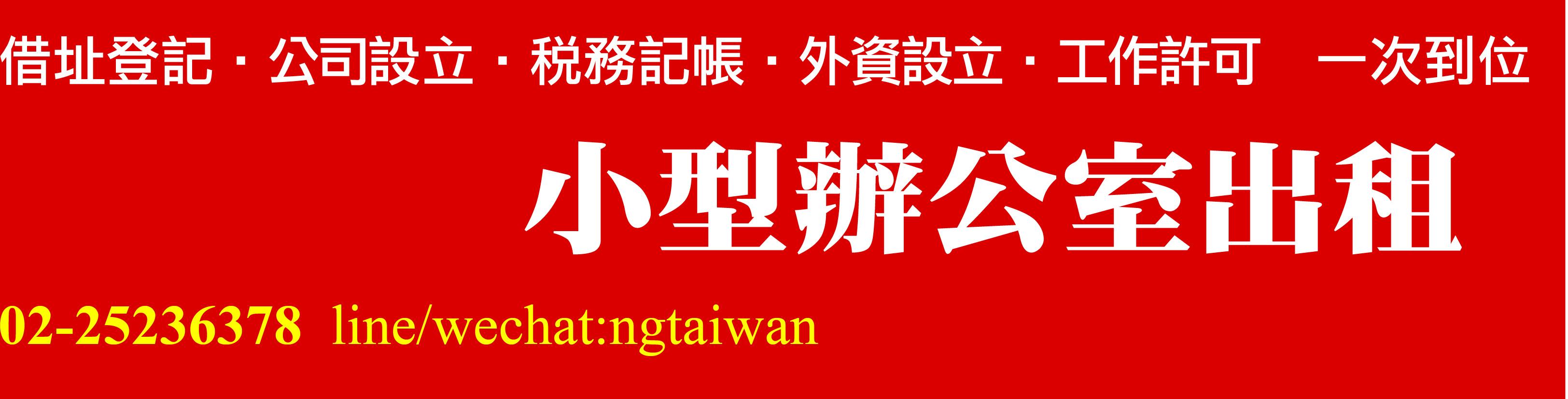 台北888商務中心 首圖