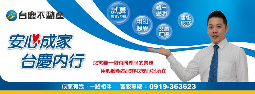 竹北台慶 小高 首圖