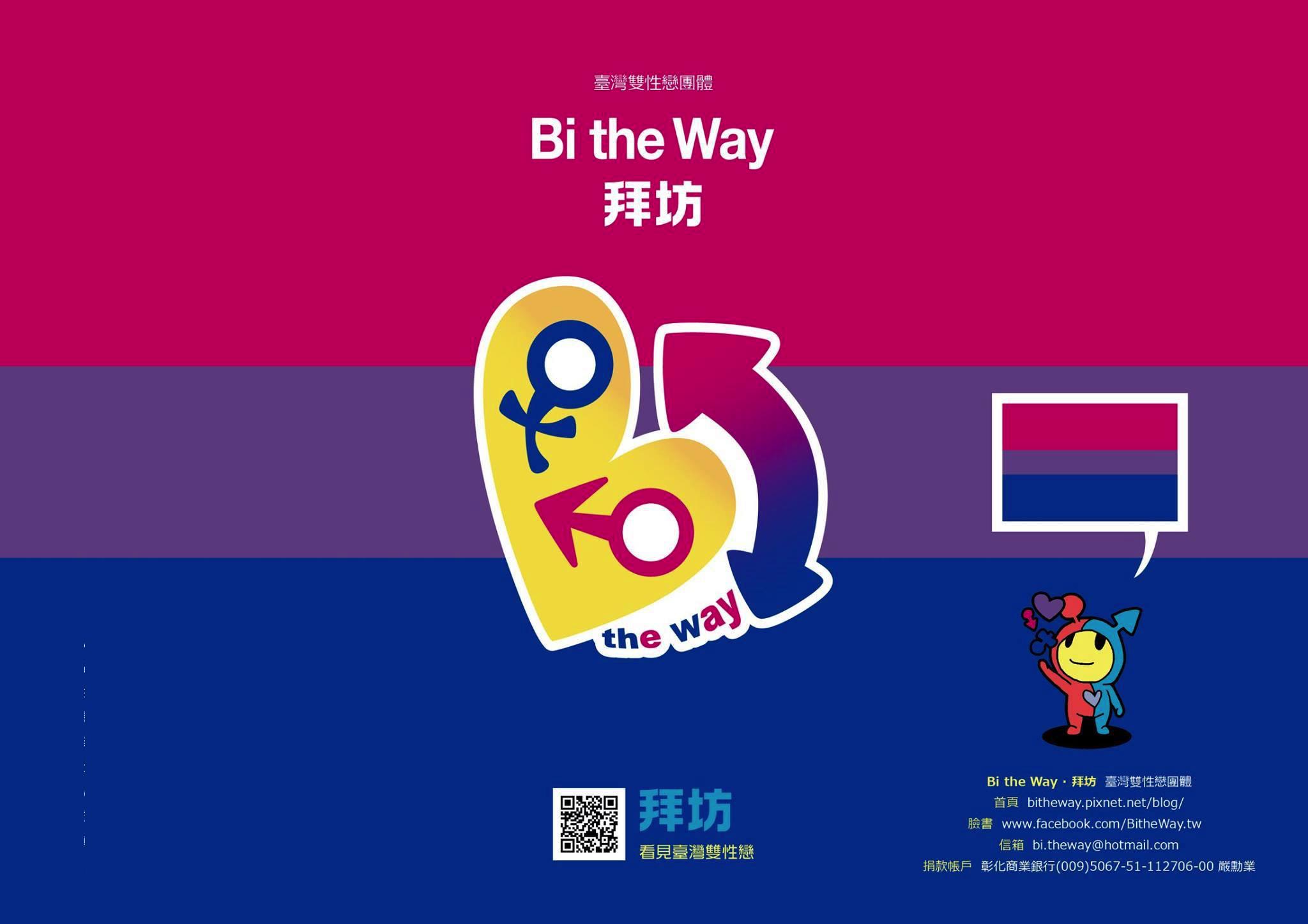 Bi the Way 首圖