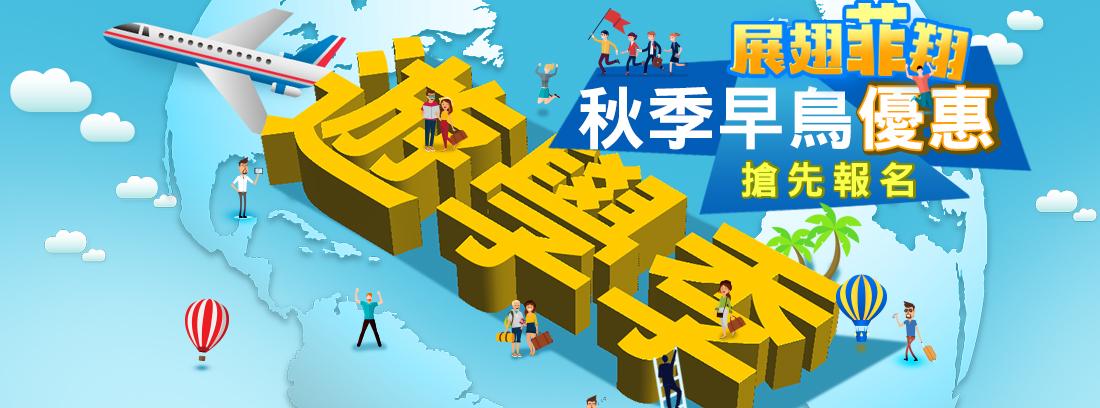 杜威省錢遊學專家 首圖