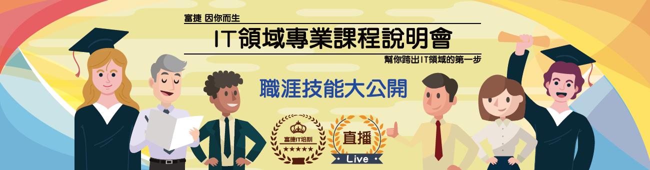 台灣 富捷IT培訓 首圖