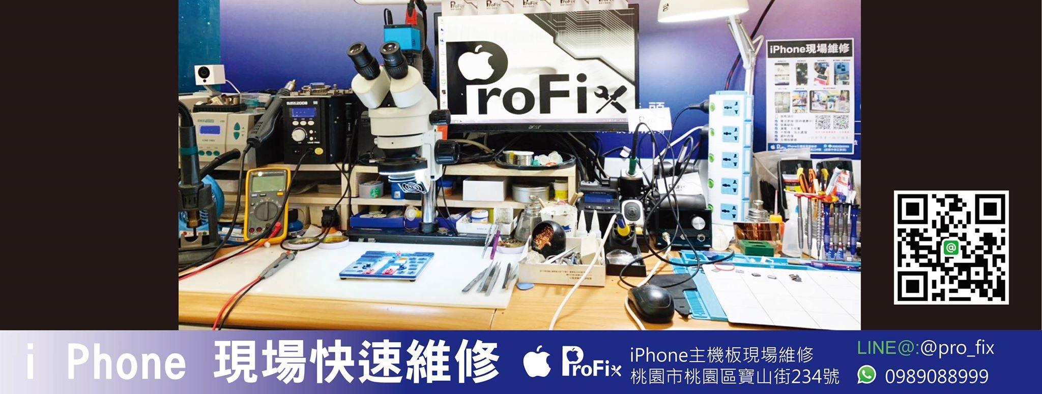 iphone維修ProFix 首圖