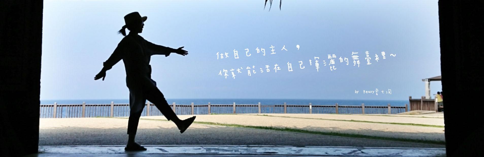 Keavy愛七淘 首圖