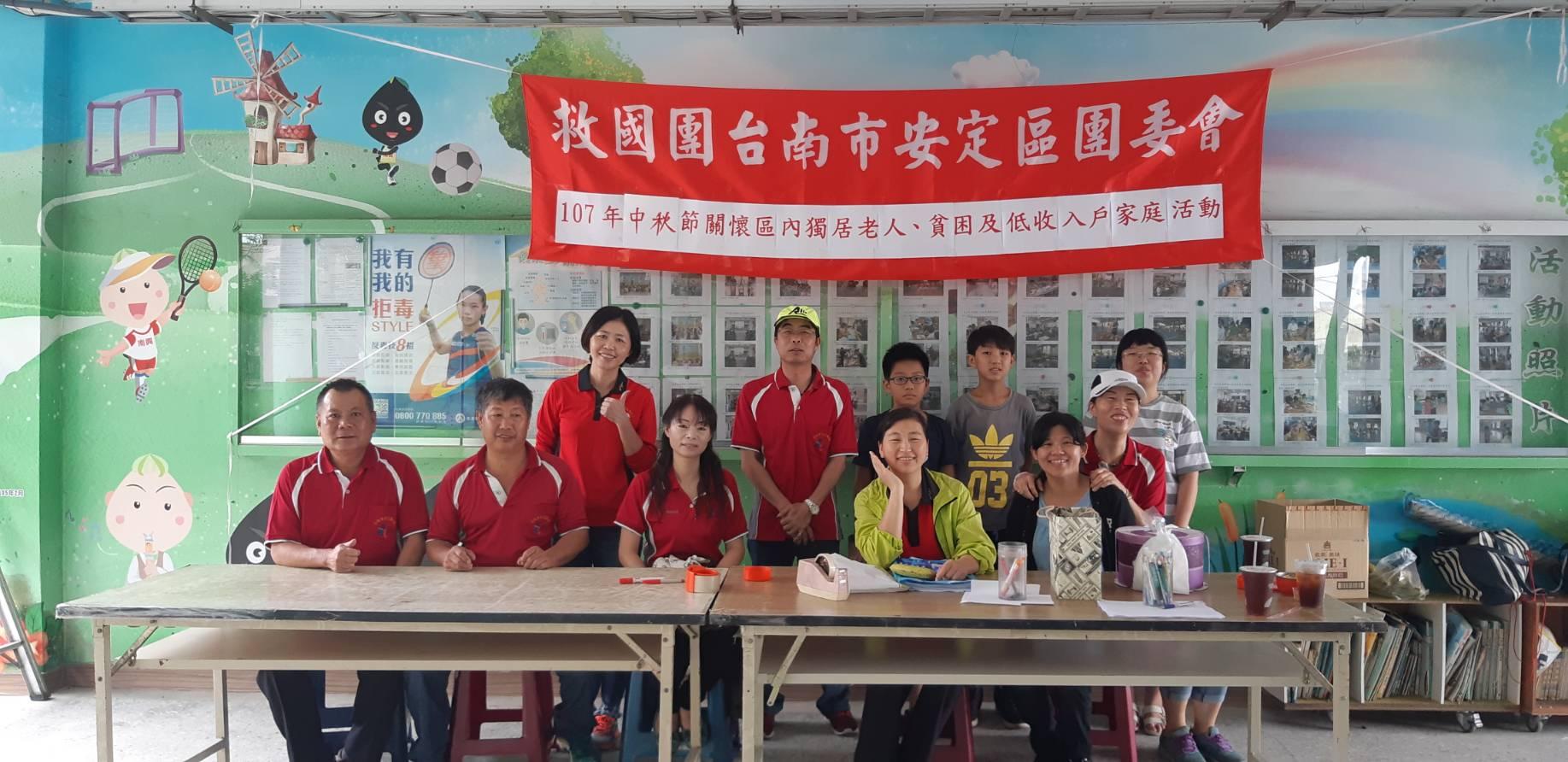 臺南安定區團委會 首圖
