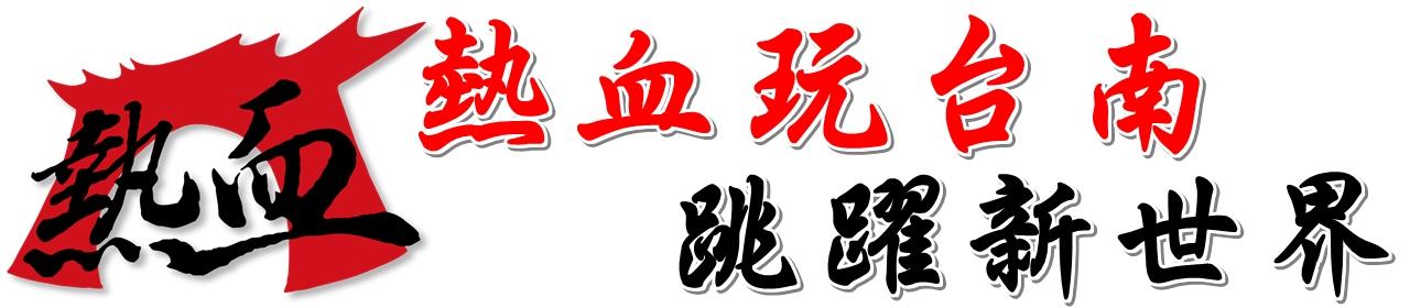 熱血玩台南 首圖