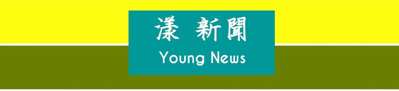 漾新聞YoungNews 首圖