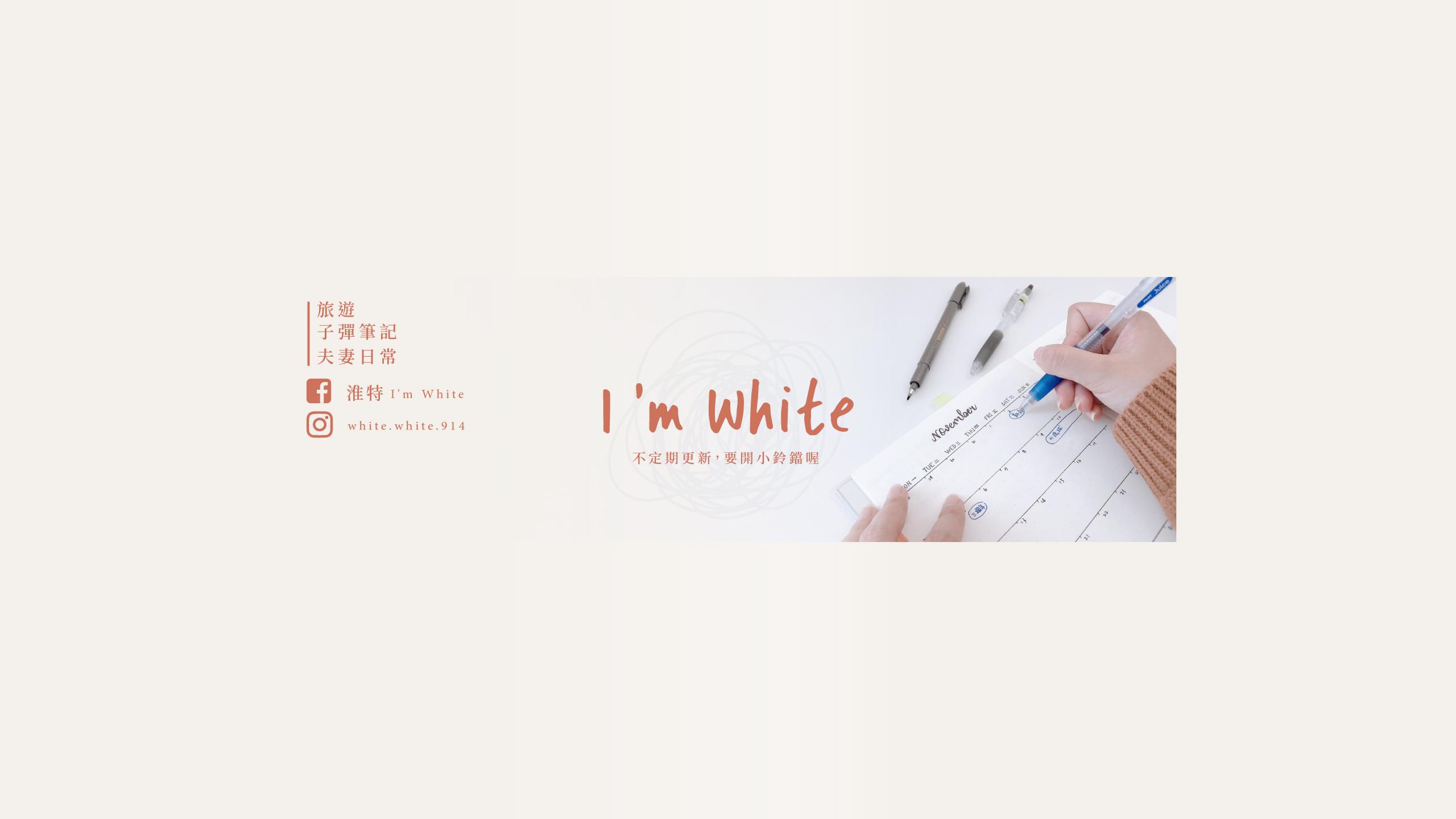淮特 White White 首圖