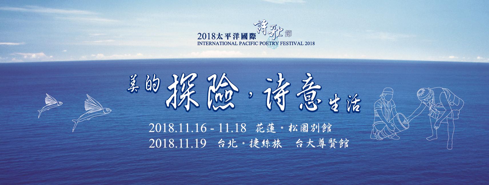 poetryfestival 首圖