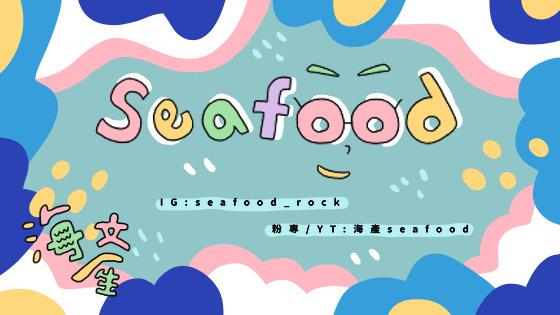 海產Seafood 首圖