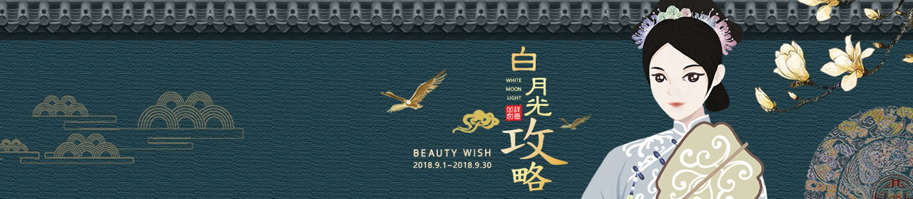 BEAUTY WISH 首圖