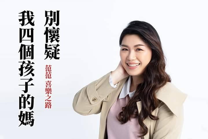 四寶媽-范范 首圖